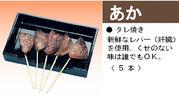 秋吉のあかが食いたい!!!