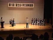 富士山河口湖映画祭