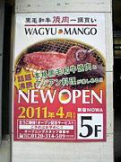 焼き肉WAGYU MANGO