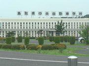 鳥取県中央自動車学校