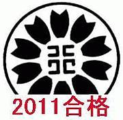 2011年度行政書士合格者