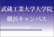 武蔵工業大学大学院 YC