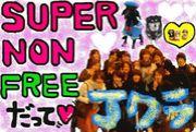 SUPER−NON−FREE