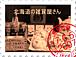 北海道の雑貨屋さん