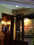 東松山市 レトロポップ食堂