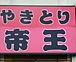 ☆帝王会☆