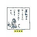 明光義塾 天六教室