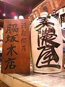 立石 酒屋 美濃屋脇坂商店