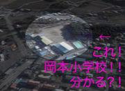 岡本小学校