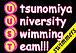 宇都宮大学水泳部