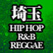 埼玉HIPHOP/R&B/REGGAE