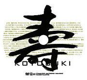 寿〜KOTOBUKI〜