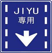 JIYUのバイク乗り
