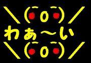 \(^o^)/わぁ〜い\(^o^)/