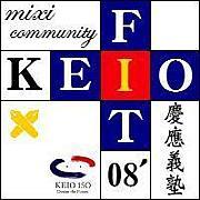 2008年度★慶應FIT入学★