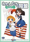 日米同盟-うさクンとあんず-