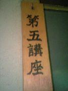 兵庫県立大学 機械第5講座