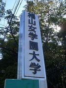 椙山女学園大学茶道部