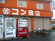 コン〜伝説の商店〜