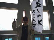 西田大輔〜殿日和〜