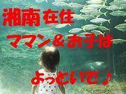 親子の習い事+サークル@湘南!