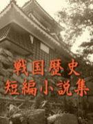戦国歴史短編小説集