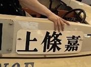 競艇選手 上條 嘉嗣(4514)