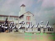龍ヶ崎市立馴馬台小学校