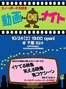 10/24(土)動画DEナイト