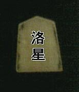 洛☆囲碁将棋部!