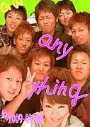 Anything(まさしの会)