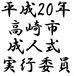 平成20年高崎市成人式実行委員