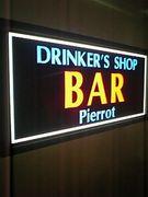 大人の遊び場「Pierrot」