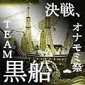 チーム・黒船