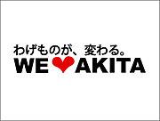 WE LOVE AKITA!