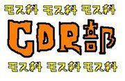CDR部モス科