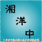 2000年卒☆湘洋中学校