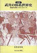 武井 正教 (武井の世界史)