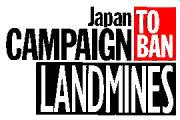 JCBL 地雷廃絶日本キャンペーン