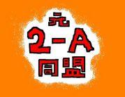 元2-A同盟