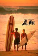 一高 【Surfing】 部