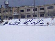 川崎小学校(旧上川崎小学校)