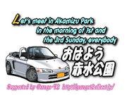 車好き社交場!長崎「おはあか」