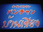 タイ料理 『バンチャン』