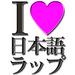 日本語ラップのミックステープ