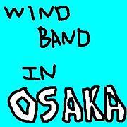 大阪の吹奏楽団