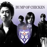 ・BUMP OF CHICKEN