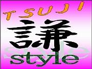 『TSUJI謙style』