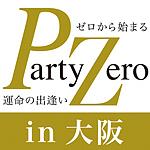 大阪飲み会オフ会【PartyZero】