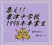 粟中98年卒の同窓会